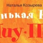 """Проект """"Маленькая Ракета Пиу-Пиу"""" (Наталья Козырева)"""