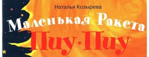 malenkaya_raketa_piu_piu_letit_k_solncu