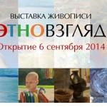 Выставка живописи «ЭТНОВЗГЛЯД»