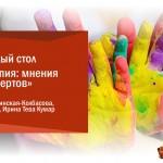 """Круглый стол """"Арт-терапия: мнение экспертов"""""""