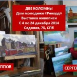 ДВЕ КОЛОМНЫ. Выставка живописи.