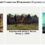 Первый пленэр им. С.Ю. Жуковского в усадьбе «Журавлиное» (Беларусь)