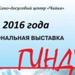 """Выставка Сергея Опульса  """"Гиндукуш"""" в КДЦ """"Чайка"""""""