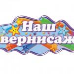"""Вернисаж """"По ту сторону экрана"""" (площадка СРОДИ № 1 Невского района)"""
